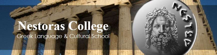Nestoras-greek-school-shield.png